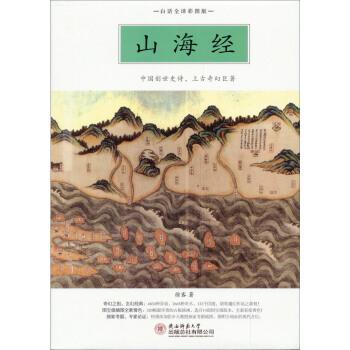 【旧书二手书9成新】 山海经(2012白话全译彩图版)