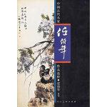 中国古代名家作品选粹・任伯年(花鸟)