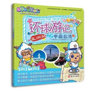 喜羊羊与灰太狼环球游记之中国台湾