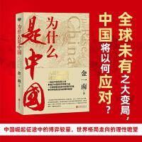 为什么是中国(金一南2020年全新作品。后疫情时代,中国的优势和未来在哪里?面对全球百年未有之大变局,中国将以何应对?)