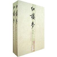 红楼梦(共两册)