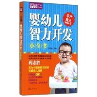 婴幼儿智力开发小全书/MBook随身读
