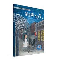 大白鲸原创幻想儿童文学优秀作品・星空街39号