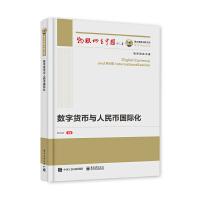国之重器出版工程 数字货币与人民币国际化