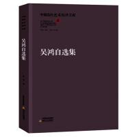 中国当代艺术批评文库-吴鸿自选集 吴鸿 9787537842457