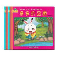儿童行为情绪管理与性格培养绘本全10册 小兔多多益智早教书籍 宝宝睡前亲子共读故事书 3-6岁培养孩子内心强大好习惯幼