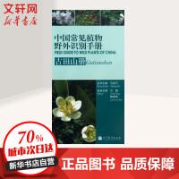 中国常见植物野外识别手册:古田山册 方腾 陈建华 编