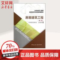 房屋建筑工程(第2版注册监理工程师继续教育培训选修课教材) 中国建设监理协会