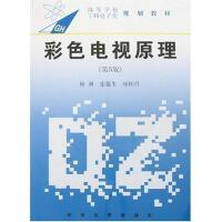 彩色电视原理(第5版) 杨琳