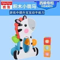 fisher price费雪新品积木小斑马CGN63幼儿宝宝益智早教玩具礼物