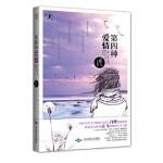 第四种爱情孟飞作品北京燕山出版社9787540228576