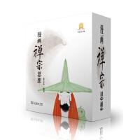 漫画禅宗思想(全10册)