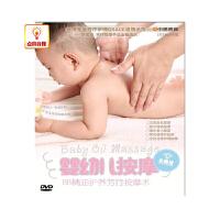 百科音像 婴幼儿按摩DVD BB精油护养芳疗按摩术0-3岁宝宝手法演示