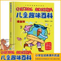 巨大的鳄鱼 罗尔德 达尔作品 当当自营同款注音版儿童读物7-10岁拼音读物 一年级经典一二年级课外阅读必读书儿童读物6-