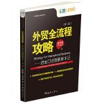 外贸全流程攻略――进出口经理跟单手记(第二版)