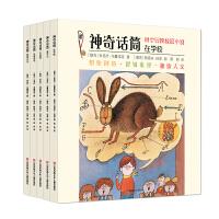 耕林-神奇话筒系列(五册套装)(想象力启迪与自我教育经典之作)
