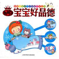 聪明宝宝全方位智能开发丛书:0-6岁 宝宝好品德(彩图版) 刘益宏 9787543950757