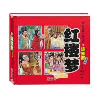 中国古典四大名著连环画-红楼梦(典藏版)