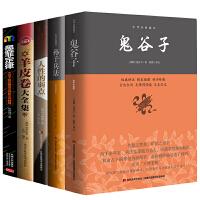受益一生的:鬼谷子+墨菲定律+羊皮卷+人性的弱点+孙子兵法(套装5册)