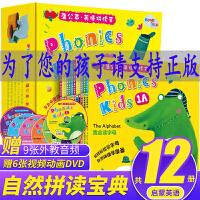 正版 蒲公英.英语拼读王(全12册)(内附9CD+6DVD光盘)1-6全套phonics kids自然拼读故事书 幼儿