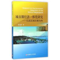 城市圈经济一体化研究 以武汉城市圈为例