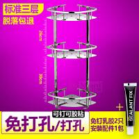 304不锈钢浴室置物架免打孔壁挂卫浴卫生间用品用具3层厕所三角架