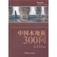 【新书店正版】中国木地板300问(1-7)荣慧中国建材工业出版社9787802275393