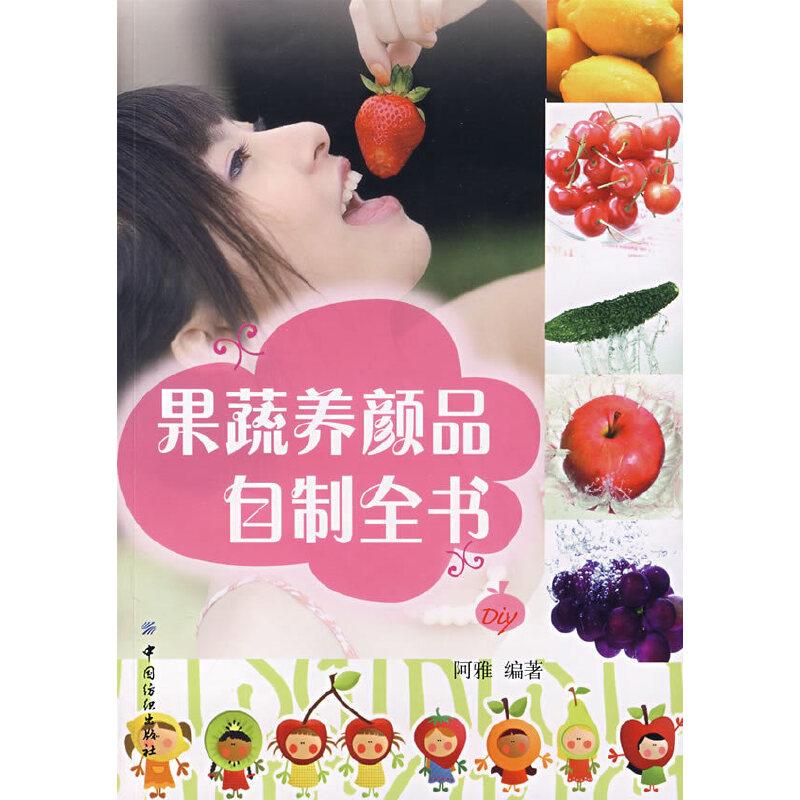 果蔬养颜品自制全书