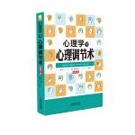 心理学与心理调节术(畅销5版)