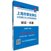 上海事业单位面试用书中公2019上海市事业单位公开招聘工作人员考试辅导教材面试一本通