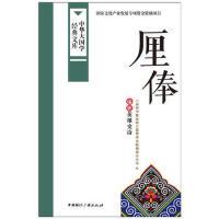 厘俸:傣族英雄史诗 云南省少数民族古籍整理出版规划办公室 9787507838053