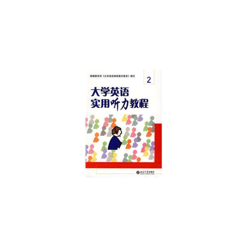 大学英语实用听力教程(2) 孙建民,李正栓 9787301089897 北京大学出版社教材系列 全新正版教材