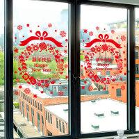 新年装饰品 春节玻璃贴纸过年元旦布置墙贴新春店铺橱窗贴窗花门贴