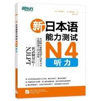 [包邮]新日本语能力测试N4听力(附MP3光盘)复习N4听力专项,有这本就够了【新东方专营店】