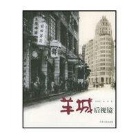 【旧书二手书85成新】羊城后视镜/吴绿星,杨柳