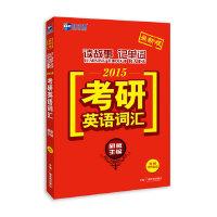 读故事记单词2015考研英语词汇(含光盘)--新航道英语学习丛书