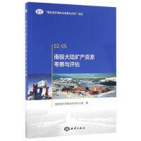 南极大陆矿产资源考察与评估
