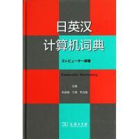 日英汉计算机词典 朱丽颖 编