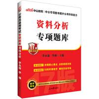 资料分析专项题库-17版 李永新 李琳 9787511536525