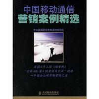 【二手正版9成新】中国移动通信营销案例精选,《中国移动通信营销案例精选》编写组,人民邮电出版社,97871151457