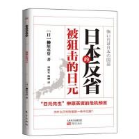 日本的反省:被狙击的日元