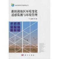 【按需印刷】-鄱阳湖地区环境变化遥感监测与环境管理