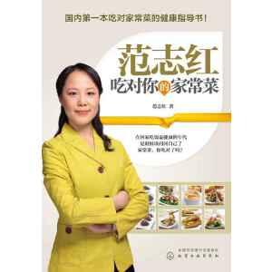 范志红--吃对你的家常菜(电子书)
