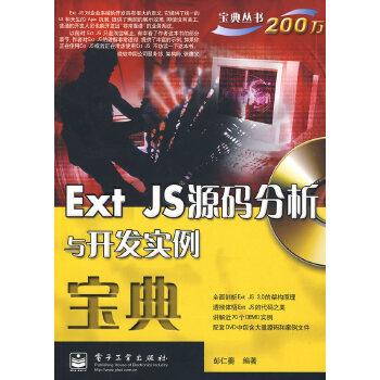 Ext JS源码分析与开发实例宝典(含光盘1张)