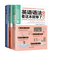 零基础入门自学英语法大全书语法入门书(全三册)