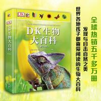 DK生物大百科(修订版)