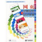 网页经典配色与设计手册