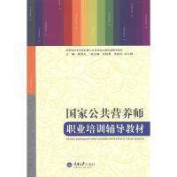 国家公共营养师职业培训辅导教材 重庆大学出版社