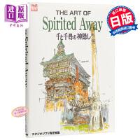 千与千寻的神隐插画集 日文原版 The art of spirited away�D千と千�い紊耠Lし (Ghibli t
