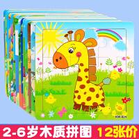 12张 宝宝幼儿童积木质拼图2-3-4-5-6岁早教益智力男女孩拼插玩具